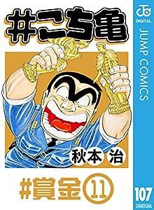 #こち亀 107巻 表紙画像