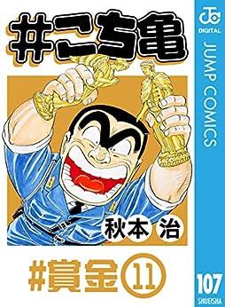 [秋本治]の#こち亀 107 #賞金‐11 (ジャンプコミックスDIGITAL)