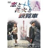 あの頃映画 「恋と花火と観覧車」 [DVD]