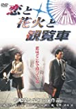 恋と花火と観覧車[DB-5127][DVD]