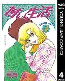 甘い生活 4 (ヤングジャンプコミックスDIGITAL)
