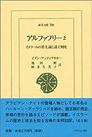 アルファフリー〈2〉イスラームの君主論と諸王朝史 (東洋文庫)