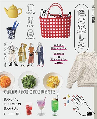 暮らしの図鑑 色の楽しみ 衣食住の配色アイデア×基礎知識×覚えておきたい240色