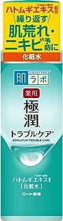 【医薬部外品】肌研 薬用 極潤 スキンコンディショナー 抗炎症成分2種×ヒアルロン酸×スクワラン×ハトムギエキス配合 170mL