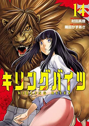 キリングバイツ14(ヒーローズコミックス)