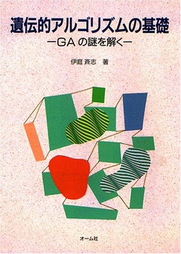 遺伝的アルゴリズムの基礎―GAの謎を解くの詳細を見る
