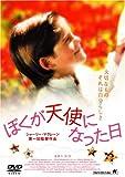 ぼくが天使になった日 [DVD] image