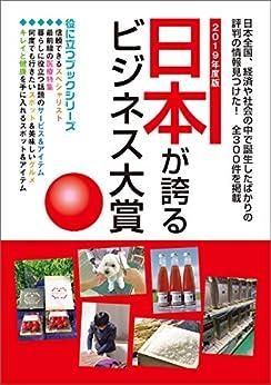 [ミスター・パートナー出版部]の2019年度版日本が誇るビジネス大賞 (Mr.Partner book)