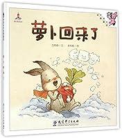 伴我长大经典童话:萝卜回来了
