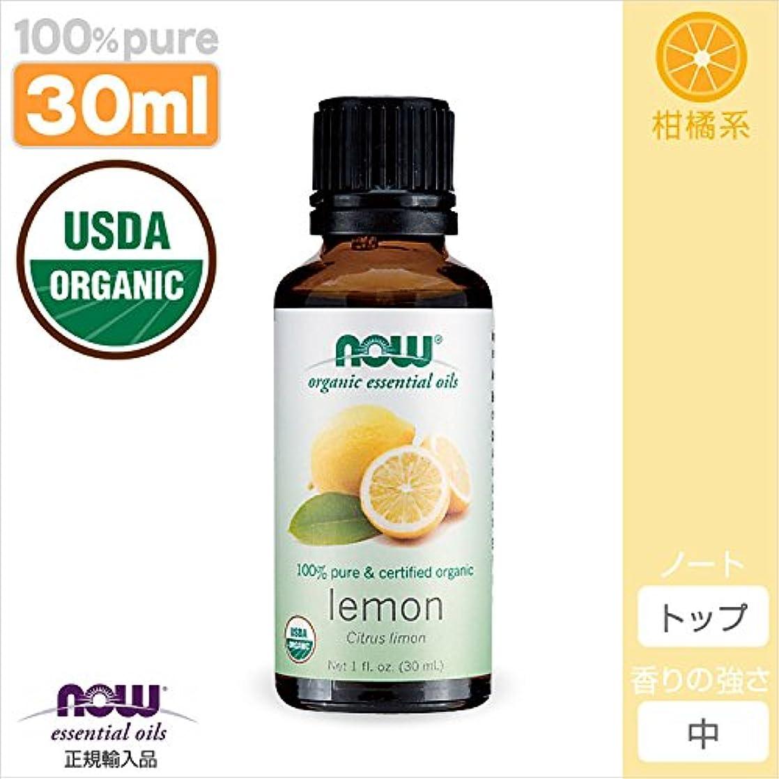 組み込む切る望みレモン精油オーガニック[30ml] 【正規輸入品】 NOWエッセンシャルオイル(アロマオイル)