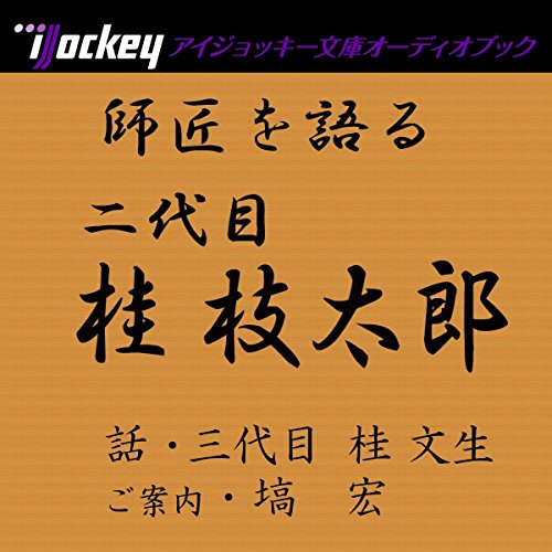 『師匠を語る 三代目・桂文生が語る二代目・桂枝太郎』のカバーアート
