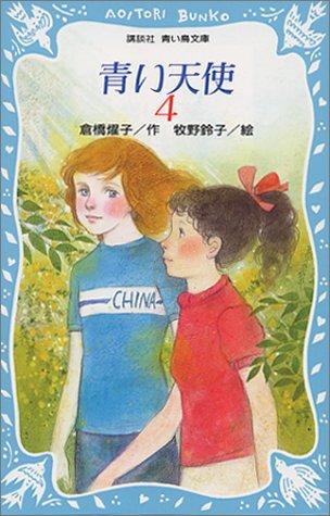 青い天使(4) (講談社青い鳥文庫)の詳細を見る