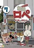 紙兎ロペ 笑う朝には福来たるってマジっすか!?7[DVD]