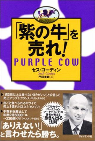 「紫の牛」を売れ!の詳細を見る