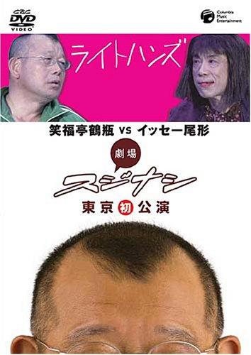 『劇場スジナシ東京公演 [DVD]』の1枚目の画像