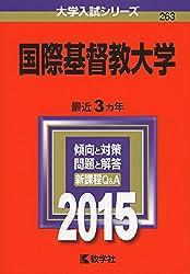 ICU(国際基督教大学) (2015年版大学入試シリーズ)・赤本・過去問