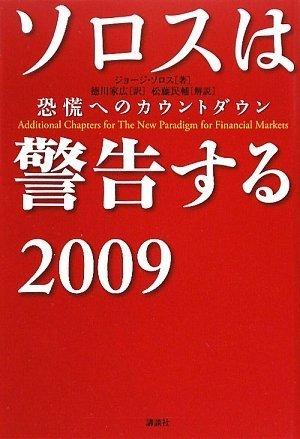 ソロスは警告する 2009 恐慌へのカウントダウンの詳細を見る