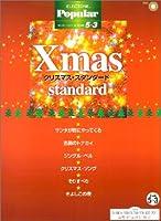 エレクトーン5~3級 ポピュラーシリーズ(8) クリスマススタンダード