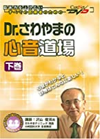 Dr.さわやまの心音道場(下巻) ケアネットDVD