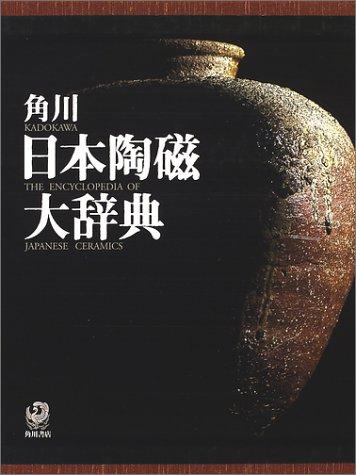 角川日本陶磁大辞典