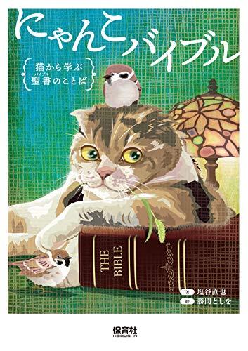 にゃんこバイブル: 猫から学ぶ聖書のことばの詳細を見る