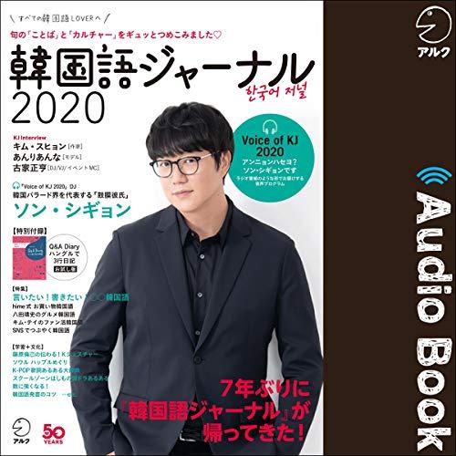 『韓国語ジャーナル2020』のカバーアート