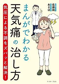 [佐藤純, あさば]のまんがでわかる天気痛の治し方~気圧による不調をズバッと解決~