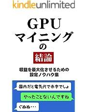 GPUマイニングの結論: 収益を最大化させるための設定ノウハウ集