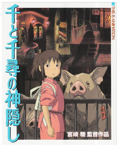 GHIBLI - This is Animation Spirited Away (le Voyage de Chihiro)
