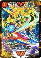 デュエルマスターズ / 銀河大剣 ガイハート/熱血星龍 ガイギンガ(Wビクトリーレア) / ファイナル・メモリアル・パック DS・Rev・RevF編(DMX-26)