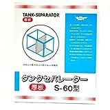 ニッソー タンクセパレーター S-60型 厚板 NAR-050amazon参照画像