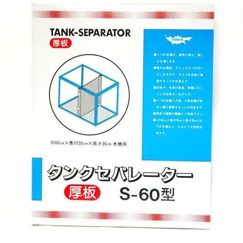 ニッソー タンクセパレーターS-60型(厚板)