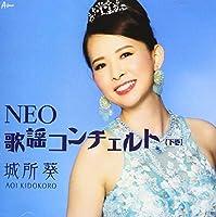 NEO歌謡コンチェルト・下巻