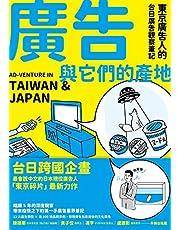 廣告與它們的產地: 東京廣告人的台日廣告觀察筆記 (Traditional Chinese Edition)