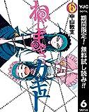 ねじまきカギュー【期間限定無料】 6 (ヤングジャンプコミックスDIGITAL)