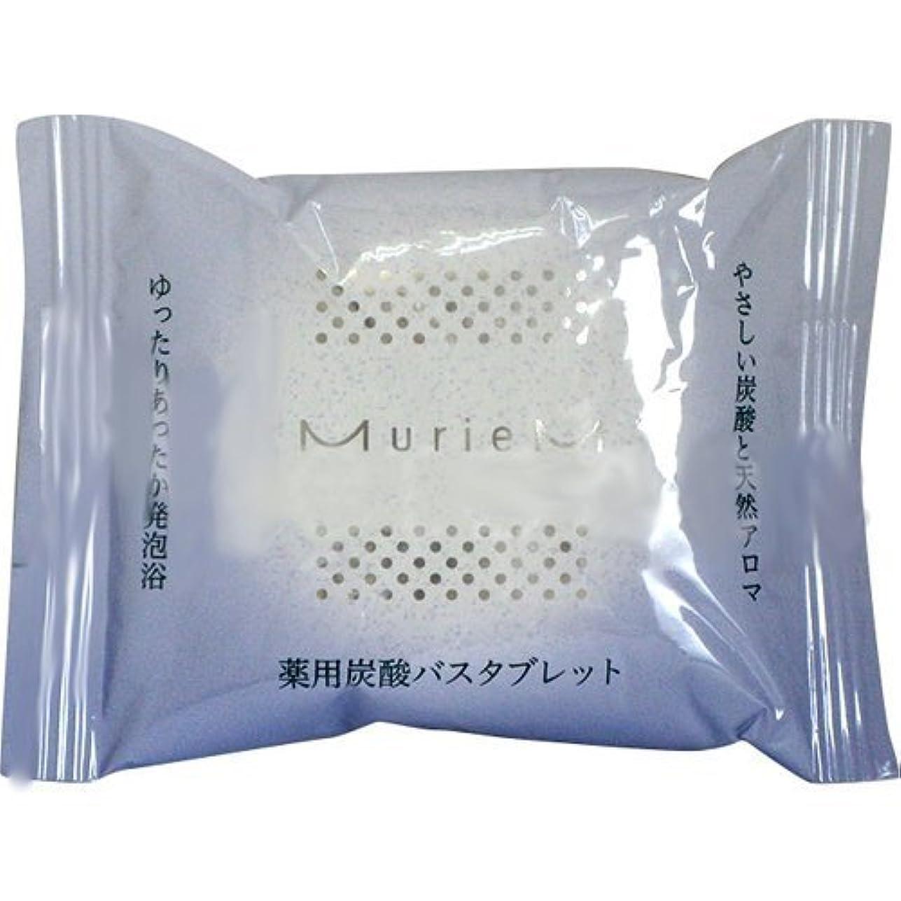 有利多用途エキゾチックナンバースリー ミュリアム クリスタル 薬用炭酸バスタブレット 10包入 医薬部外品