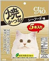 焼かつおシーフード味5本入 おまとめセット【6個】