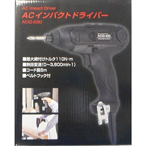 新興製作所『ACインパクトドライバー(ACID-230)』