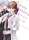 Army DOGGY'S妄想ライン (POE BACKS) (ポーバックス Be comics)