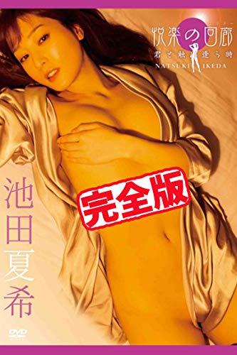 【完全版】快楽の回廊 / 池田夏希