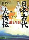 日本古代人物伝―謎と生涯