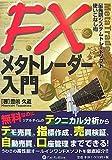 【 FXメタトレーダー入門 】