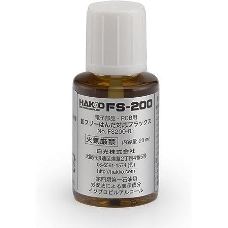 白光(HAKKO) 鉛フリーはんだ対応電子部品用フラックス 20ml ハケ付き FS200-01