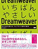 q? encoding=UTF8&ASIN=486100991X&Format= SL160 &ID=AsinImage&MarketPlace=JP&ServiceVersion=20070822&WS=1&tag=liaffiliate 22 - Dreamweaverの本・参考書の評判
