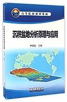 沉积盆地分析原理与应用