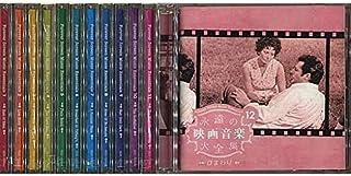 永遠の映画音楽大全集 Forever Screen Music Essentials CD全12巻