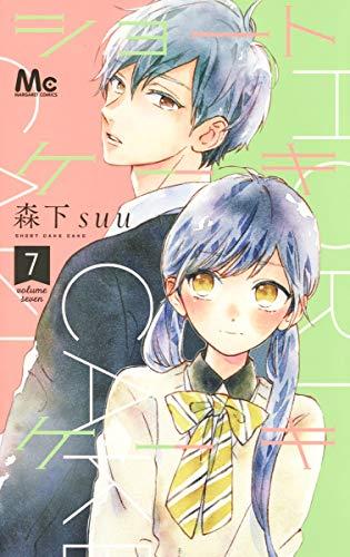 ショートケーキケーキ 7 (マーガレットコミックス)