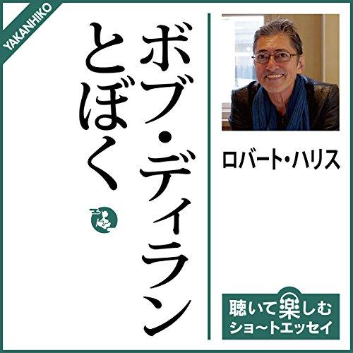 ボブ・ディランとぼく | ロバート・ハリス