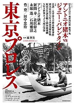 東京プロレス (G SPIRITS ARCHIVES vol.2)