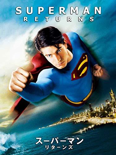 スーパーマン リターンズ(字幕版)